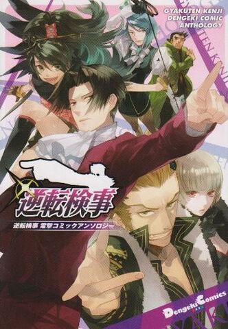 File:Gyakuten Kenji Dengeki Comic Anthology.jpg