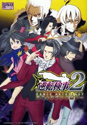 Gyakuten Kenji 2 Comic Anthology