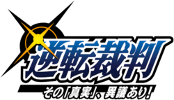 Gyakuten Saiban anime transparent logo