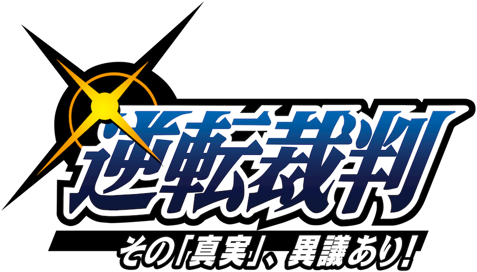File:Gyakuten Saiban anime transparent logo.png