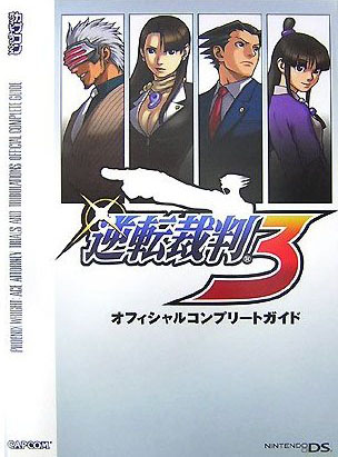 File:Gyakuten Saiban 3 Official Complete Guide.jpg
