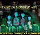 Моя жена – Принцесса Чудовище