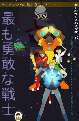 File:The bravest warriors by ts lawan-d5pxj5h.jpg