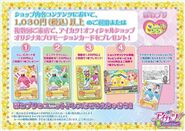 17 promocard powapuri A4ol1118-01(軽)-thumb-500xauto-5769