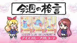 Aikatsu ichigo's cards-angelysugar1