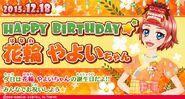 Bnr yayoi-birthday2015
