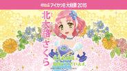 Android Sakura