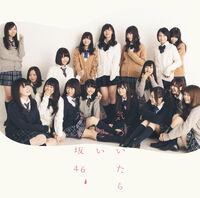 N46 KizuitaraKataomi TypeC