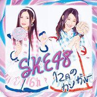 SKE48 - 12gatsu no Kangaroo Reg A