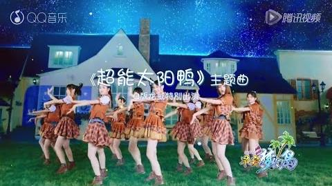 SNH48 TeamX 『早安夢幻島』 GOOD MORNING DREAM ISLAND主題歌 20160702