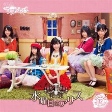 Suiyoubi-no-Alice-CD DVD-Cover