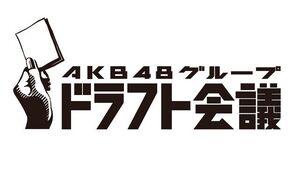 AKB48GroupDraftMeetingLogo