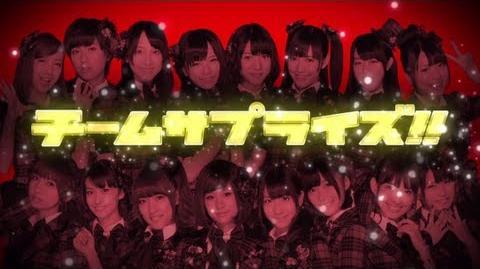 AKB48チームサプライズ!!メンバー紹介VTR AKB48 公式