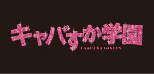 AKB48 Cabasuka Gakuen Logo