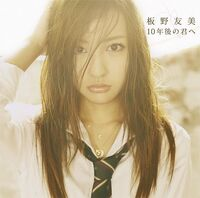 607px-Tomomi Itano - 10nen go no Kimi e (Type-A)
