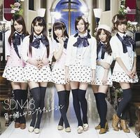 607px-Makeoshimi Congratulation B