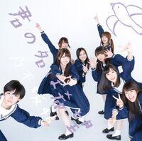 N46 KimiNoNaWaKibou CDReg