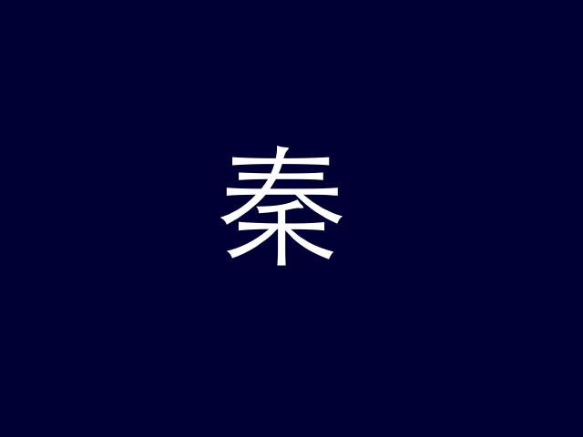 File:Qin Dynasty Flag.png
