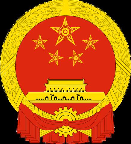 File:Star-China-Emblem.png