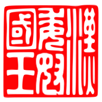 File:Imperial Seal of China.png
