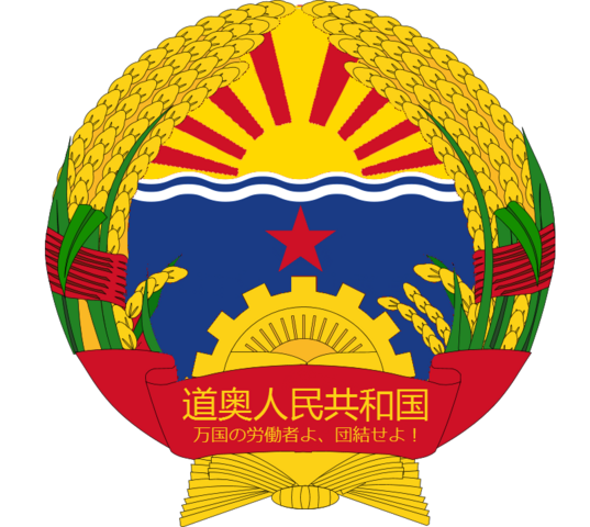 File:Emblem of the peoples republic of japan aftermath.png