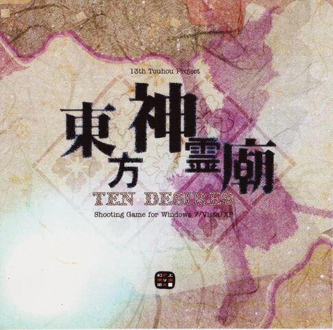 File:Ten Desires cover.jpg