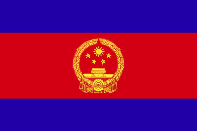File:Srepublicofchinaflag.png