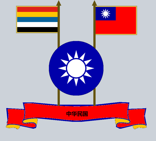 File:ChinaRepublicCoA.png