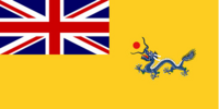 British China (Raj Karega Khalsa)
