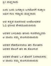 Madwanamakannada