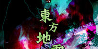 Subterranean Animism (World of the Rising Sun)
