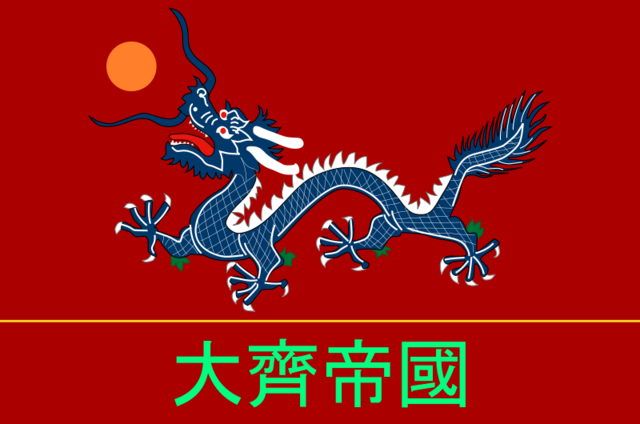 File:800px-China Qi Empire Flag.png