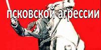 A Complete History of the Pskovian Aggression (Principia Moderni III Map Game)