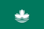 Flag of Macau (World of the Rising Sun)