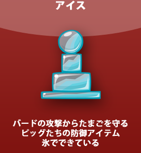 File:Ice JP.PNG