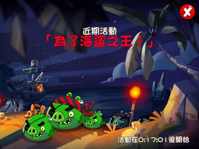 File:為了海盜之王.jpg
