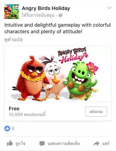 File:Angry birds holiday fb ad.jpg