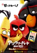 TheAngryBirdsMovieJapanesePoster