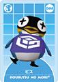 Cube's JPN E-Reader Card