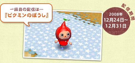 File:Dlc red Pikmin.jpg