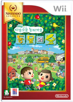 File:Korean Animal Crossing- City Folk Nintendo Select.PNG