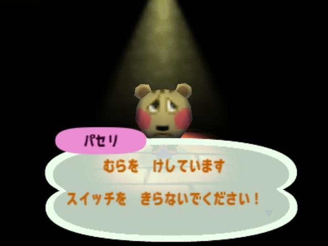 File:Doubutsu no Mori (J) snap0021.jpg