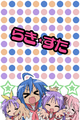 Banner lucky star.png