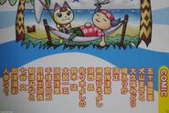Dobutsu no Mori e+ koma Gag Battle Pg. 1 pt. 1
