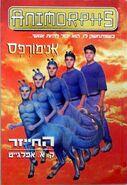 Animorphs 8 the alien hebrew cover