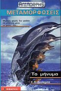 Animorphs 4 the message greek cover