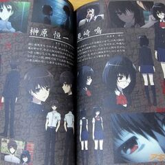 Kouichi and Mei's profile in a magazine.