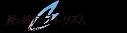 Ao no Kanata no Four Rhythm Wiki