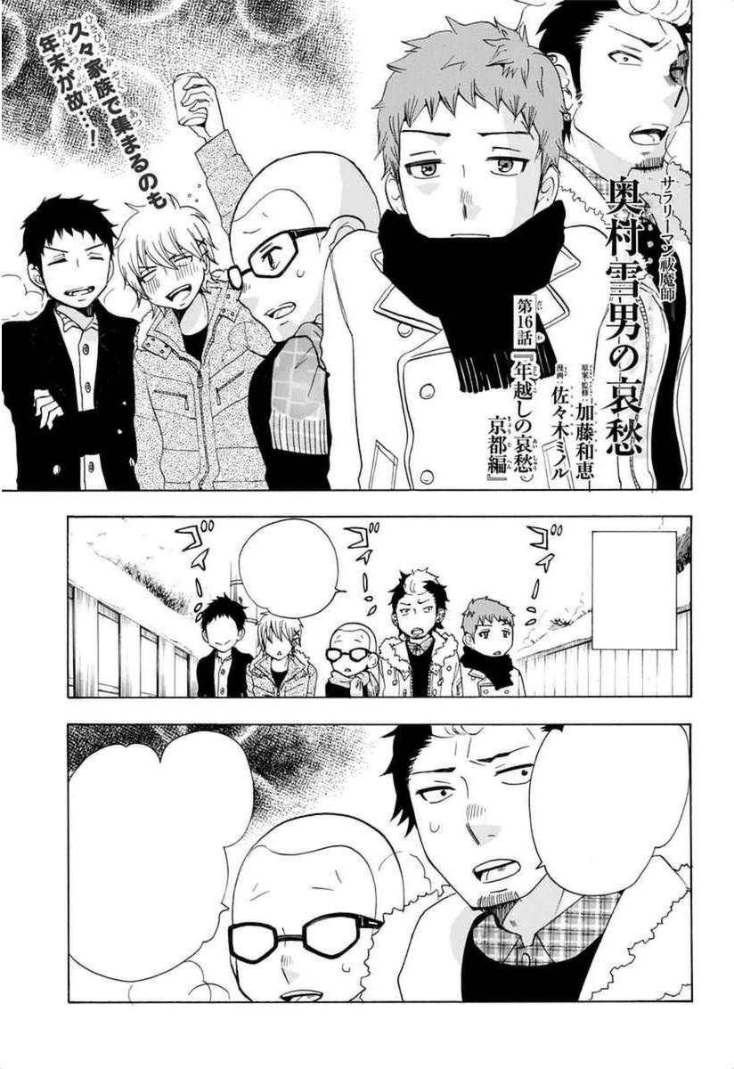 salaryman exorcist chapter 16