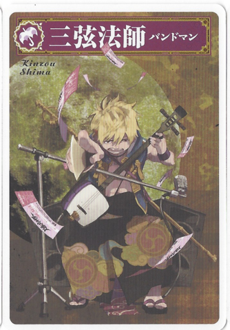 File:Werewolf Card Game Kinzo Shima.png